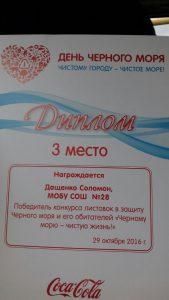 Дащенко Соломон Диплом 3 место