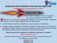 info OGE